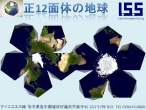 正20面体になった地球の展開図