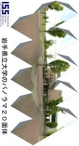 iwate-pu-20panorama
